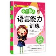 小主持人语言能力训练(初级全彩第3版少儿语言艺术系列教材)