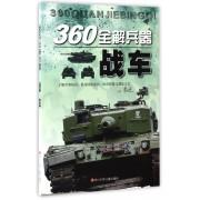 战车/360°全解兵器