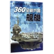 舰艇/360°全解兵器