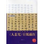 大悲咒宣纸描红(附毛笔书法专用纸)