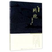 残袍(5不弃不离)