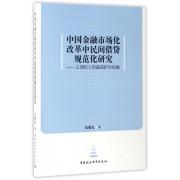 中国金融市场化改革中民间借贷规范化研究--以债权人利益保护为视角