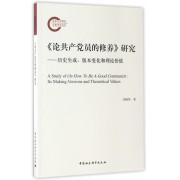 论共产党员的修养研究--历史生成版本变化和理论价值