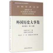 外国历史大事集(现代部分第3分册)/社科学术文库