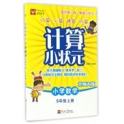 小学数学(5上北师大版)/计算小状元