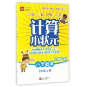 小学数学(3上北师大版)/计算小状元