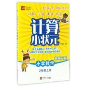小学数学(2上北师大版)/计算小状元