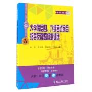 大学俄语四六级考试综合指导及真题模拟训练(附光盘俄语系列图书)