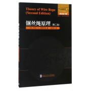 钢丝绳原理(第2版)/数学统计学系列