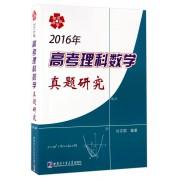 2016年高考理科数学真题研究