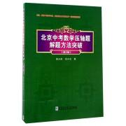 北京中考数学压轴题解题方法突破(第2版)