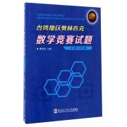台湾地区奥林匹克数学竞赛试题(小学3年级)