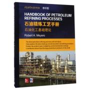 石油化工基础理论(影印版)(英文版)/石油精炼工艺手册