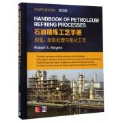 脱氢加氢处理与氢化工艺(影印版)(英文版)/石油精炼工艺手册