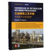 产品生产工艺与技术(影印版)(英文版)/石油精炼工艺手册