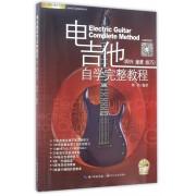 电吉他自学完整教程(附光盘即兴速度技巧)/刘传风华系列丛书