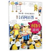 儿童百问百答(44滑稽数学游戏)/我的第一本科学漫画书