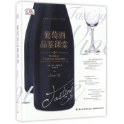 葡萄酒品鉴课堂(精)