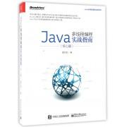 Java多线程编程实战指南(核心篇)/Java多线程编程实战系列