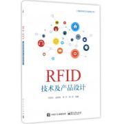 RFID技术及产品设计/物联网开发与应用丛书