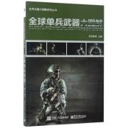 全球单兵武器大图解/世界兵器大图解系列丛书