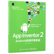 App Inventor2Android应用开发实战