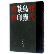 历代鸟虫篆印精粹(共2册)(精)