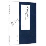 汉语的世界(中国文化演讲录)
