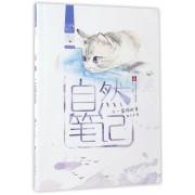 自然笔记(2一篮猫故事)