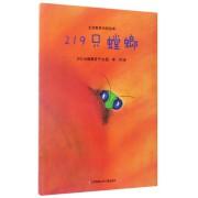 219只螳螂/生命教育自然绘本
