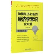读懂经济必备的经济学常识全知道(专家案例版)