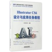 Illustrator CS6设计与应用任务教程(国家信息技术紧缺人才培养工程指定教材)
