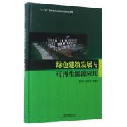 绿色建筑发展与可再生能源应用(精)