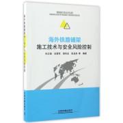 海外铁路铺架施工技术与安全风险控制
