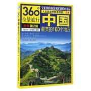 中国最美的100个地方(全新第2版360°全景旅行)