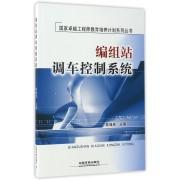 编组站调车控制系统/国家卓越工程师教育培养计划系列丛书