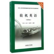 轮机英语(2017轮机专业管理级中华人民共和国海船船员适任考试同步辅导教材)