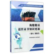海船船员适任证书知识更新(船长驾驶员中华人民共和国海船船员知识更新培训教材)