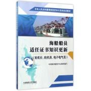 海船船员适任证书知识更新(轮机长轮机员电子电气员中华人民共和国海船船员知识更新培训教材)
