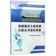 海船船员专业培训合格证书知识更新(中华人民共和国海船船员知识更新培训教材)