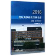 国际海事组织信息年报(2016)