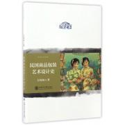 民国商品包装艺术设计史/艺术人文文库