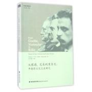 从歌德尼采到里尔克--中德跨文化交流研究/中德文化丛书