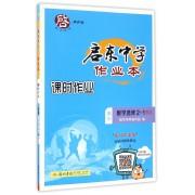 高中数学(选修2-1RA)/启东中学作业本课时作业