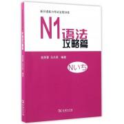 新日语能力考试全程训练(N1语法攻略篇)