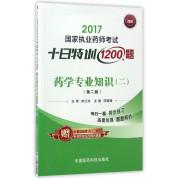 药学专业知识(2第2版)/2017国家执业药师考试十日特训1200题