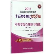 中药学综合知识与技能(第2版)/2017国家执业药师考试十日特训1200题