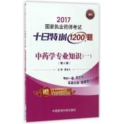 中药学专业知识(1第2版)/2017国家执业药师考试十日特训1200题