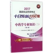 中药学专业知识(2第2版)/2017国家执业药师考试十日特训1200题