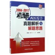 2004-2017考研西医综合真题解析与解题思路